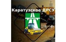 ГП КК Каратузское ДРСУ, Красноярский край
