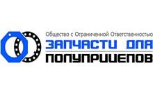 ООО Запчасти для полуприцепов, Челябинск