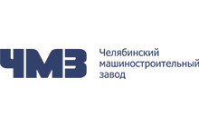ООО Челябинский машиностроительный завод, Челябинск